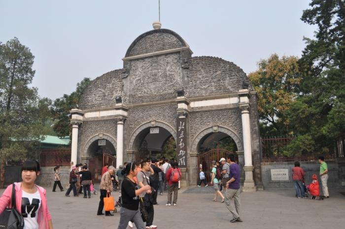 Арка на входе в китайский зоопарк