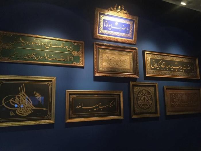 Один из экспонатов в музее каллиграфии